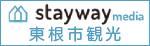 Stayway media 東根市観光