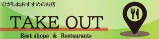 ひがしねおすすめのお店 TAKE OUT Best shops & Restaurants