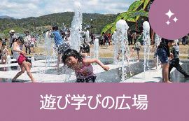 遊び学びの広場