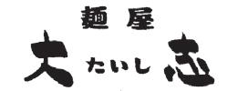 麺屋 大志(たいし)