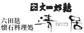 文四郎麩 六田麩懐石料理処 清居(せいご)