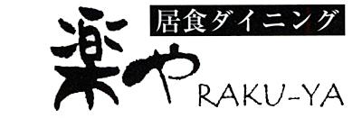 居食ダイニング楽や RAKU-YA