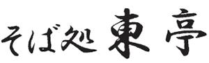 そば処 東亭