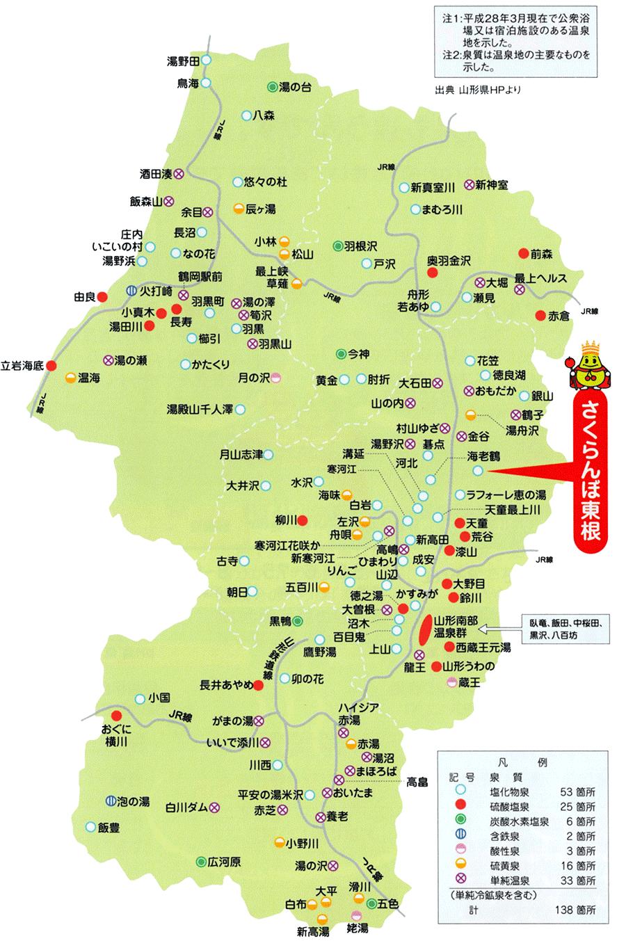 山形県内の温泉分布図