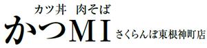 カツ丼 肉そば かつMI さくらんぼ東根神町店