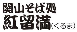関山そば処 紅留満(くるま)